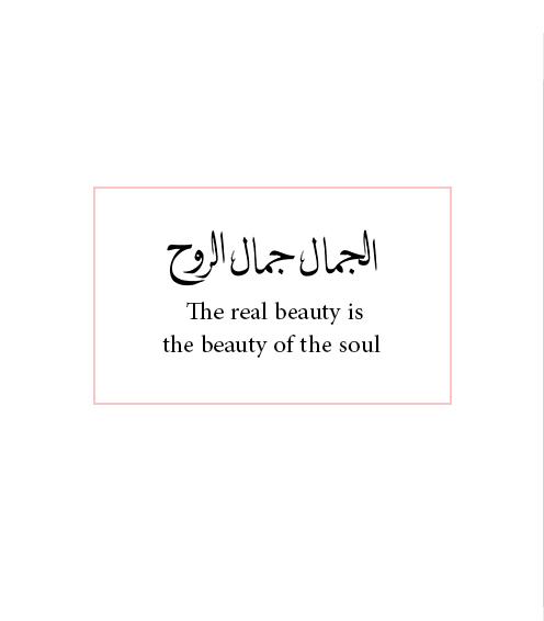 بالصور عبارات عن الجمال , كلمات عن جمال الروح والطيبه 4226 8