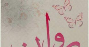 بالصور ما معنى اسم روان , معني وتفسير لاسم روان بالعربي 4252 2 310x165