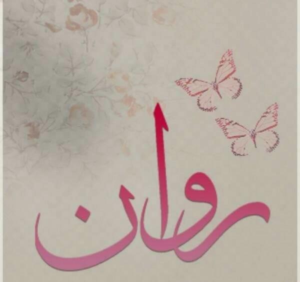صور ما معنى اسم روان , معني وتفسير لاسم روان بالعربي