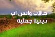 بالصور حالات واتس اب حلوه وروعه , حالات اسلامية للواتس اب 4286 1 110x75