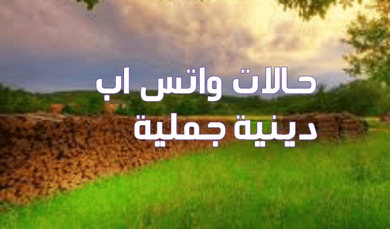صور حالات واتس اب حلوه وروعه , حالات اسلامية للواتس اب