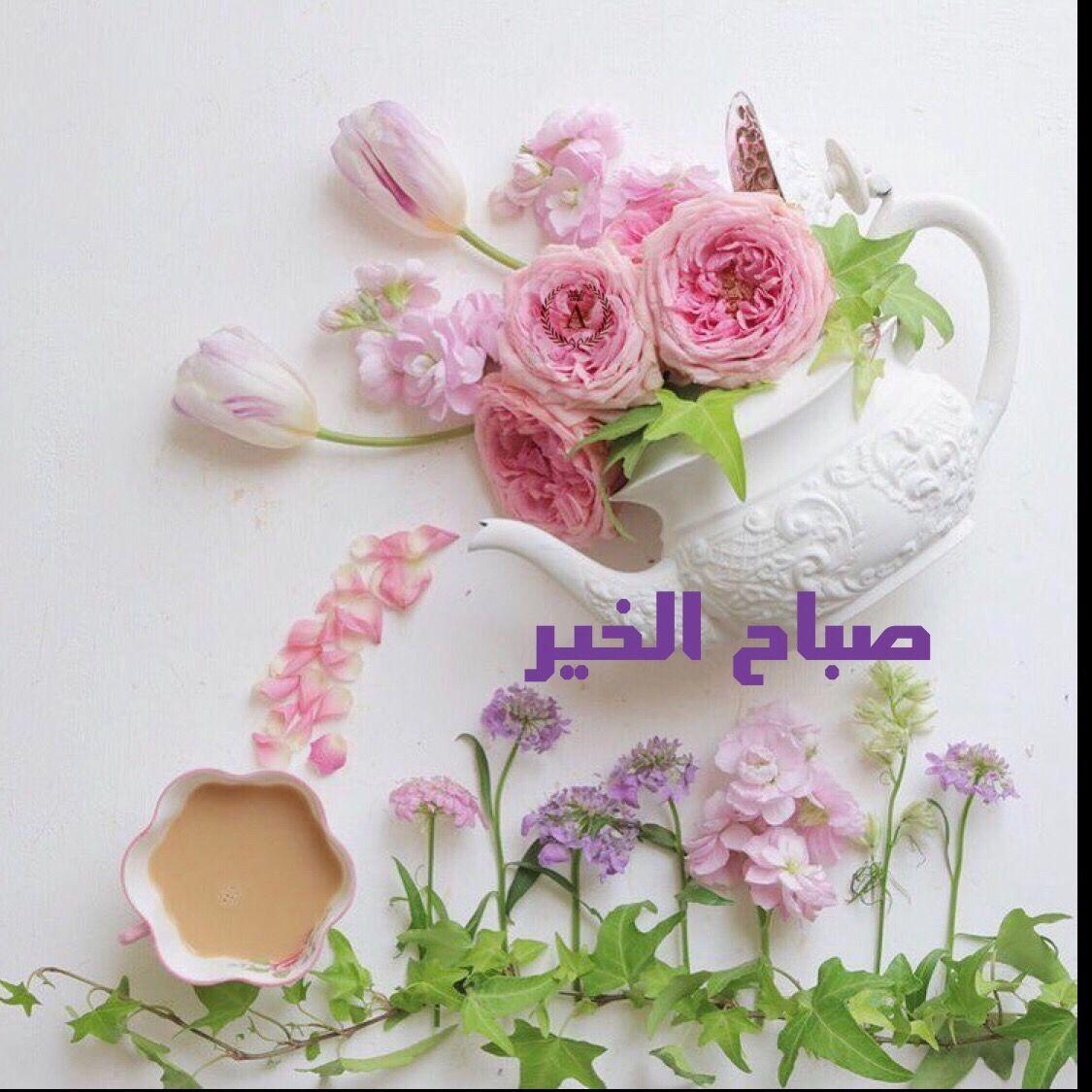 صور كلمات صباحيه , عبارات ورسائل صباحية جميلة