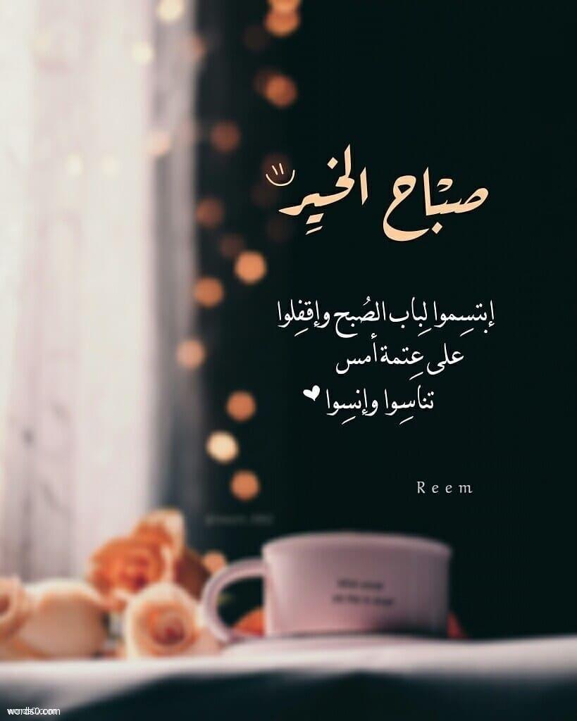 بالصور كلمات صباحيه , عبارات ورسائل صباحية جميلة 4289 3