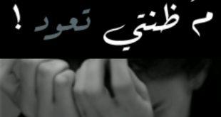 صور كلمات حزينة عن الفراق , كلمات حزينة عن الفراق والالم