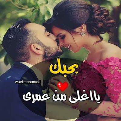 بالصور صور حب رومنسيه , صور عاشقين واحبه روعه 4345 6