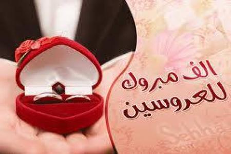 بالصور صور مبروك الزواج , صور تهنئة والف مبروك