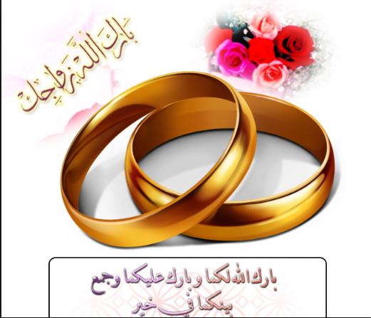 بالصور صور مبروك الزواج , صور تهنئة والف مبروك 4351 2
