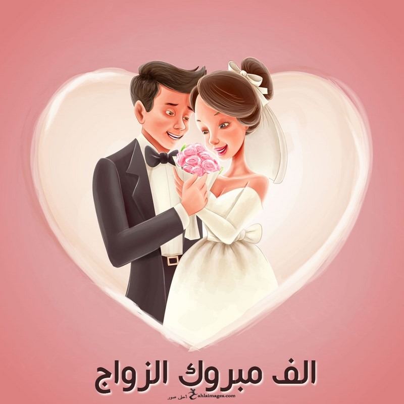 بالصور صور مبروك الزواج , صور تهنئة والف مبروك 4351 4
