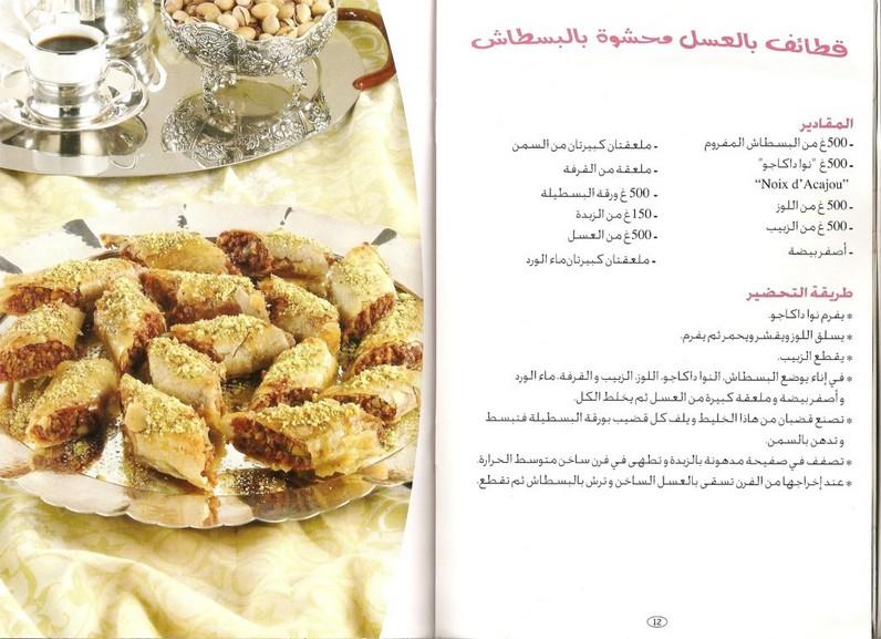 بالصور الحلويات المغربية بالصور والمقادير , تعرفي علي مقادير الحلويات المغربية 4355 1