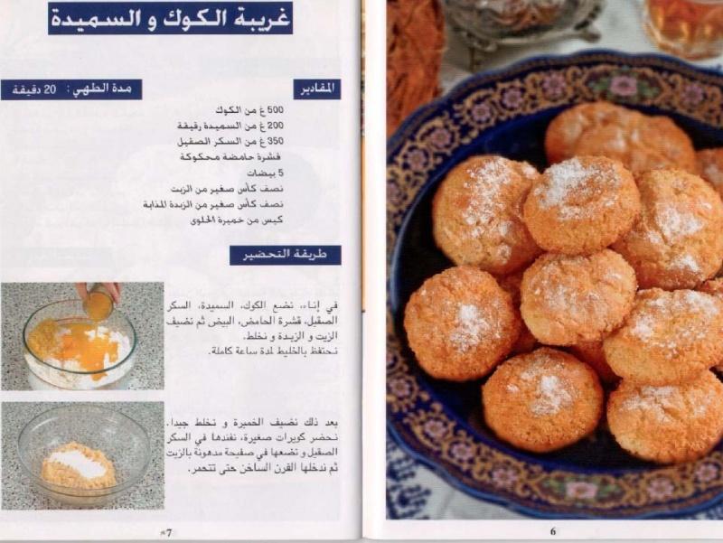 بالصور الحلويات المغربية بالصور والمقادير , تعرفي علي مقادير الحلويات المغربية 4355 10