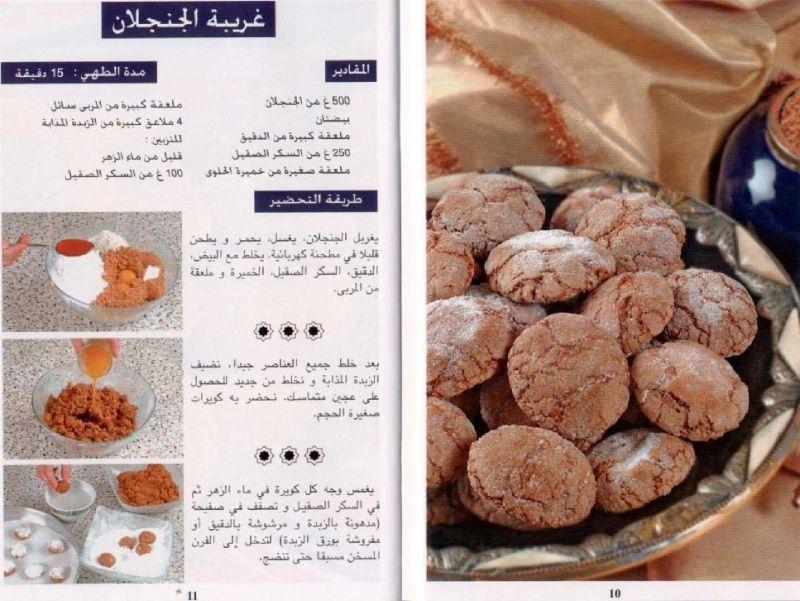 بالصور الحلويات المغربية بالصور والمقادير , تعرفي علي مقادير الحلويات المغربية 4355 11