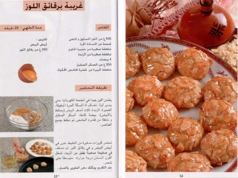 بالصور الحلويات المغربية بالصور والمقادير , تعرفي علي مقادير الحلويات المغربية 4355 12