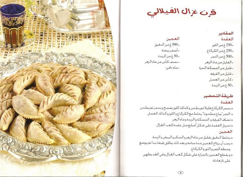 بالصور الحلويات المغربية بالصور والمقادير , تعرفي علي مقادير الحلويات المغربية 4355 13