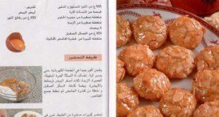 بالصور الحلويات المغربية بالصور والمقادير , تعرفي علي مقادير الحلويات المغربية 4355 14 310x165