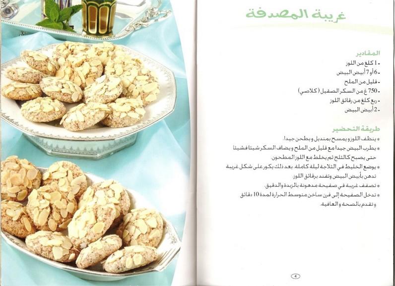 بالصور الحلويات المغربية بالصور والمقادير , تعرفي علي مقادير الحلويات المغربية 4355 2