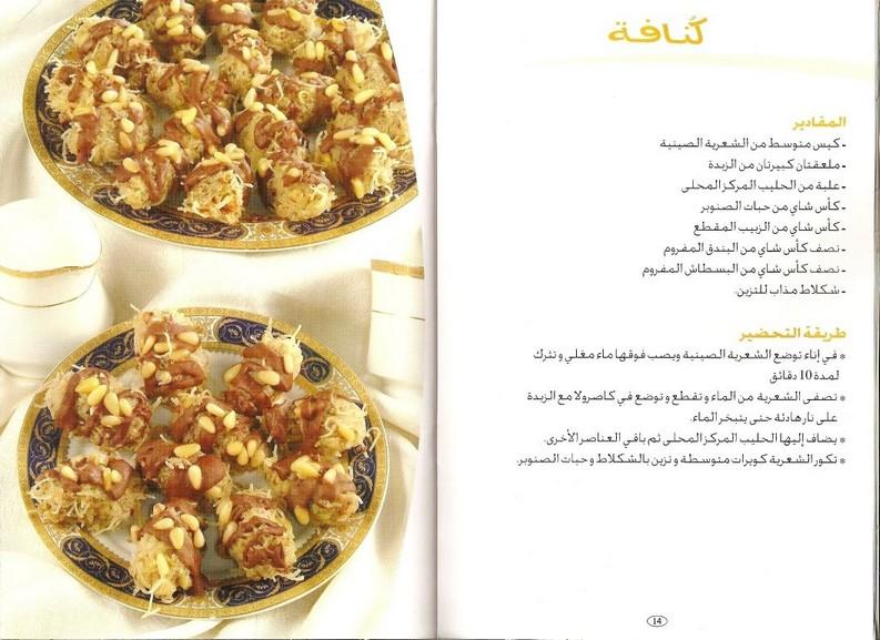 بالصور الحلويات المغربية بالصور والمقادير , تعرفي علي مقادير الحلويات المغربية 4355 3