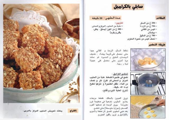 بالصور الحلويات المغربية بالصور والمقادير , تعرفي علي مقادير الحلويات المغربية 4355 4