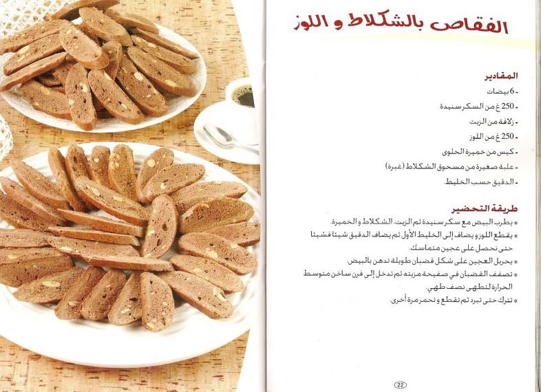 بالصور الحلويات المغربية بالصور والمقادير , تعرفي علي مقادير الحلويات المغربية 4355 5