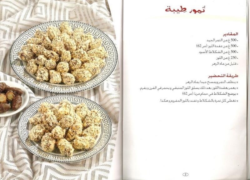 بالصور الحلويات المغربية بالصور والمقادير , تعرفي علي مقادير الحلويات المغربية 4355 6
