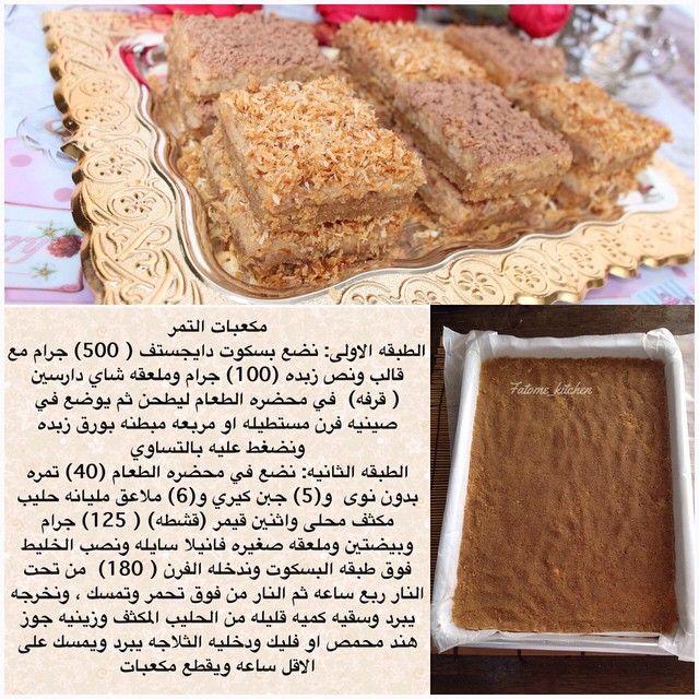 بالصور الحلويات المغربية بالصور والمقادير , تعرفي علي مقادير الحلويات المغربية 4355 8