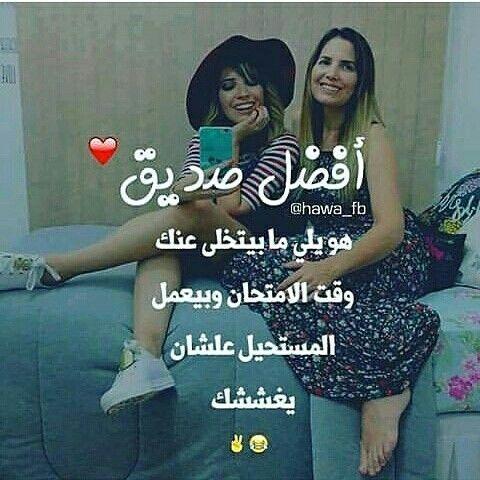 بالصور اجمل الصور للاصدقاء فيس بوك , اجمل صور رفقه للفيس بوك 4360 10