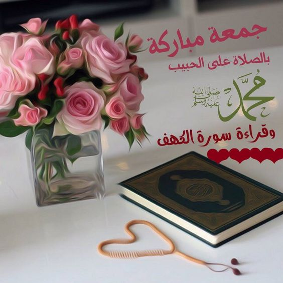 صور صور عن الجمعه , صور جمعه مباركة
