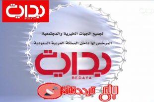 صور تردد قناة بداية الجديد , تعرف علي التردد الجديد لقناة بدايه لعام 2019