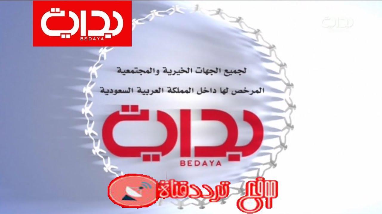 صورة تردد قناة بداية الجديد , تعرف علي التردد الجديد لقناة بدايه لعام 2019