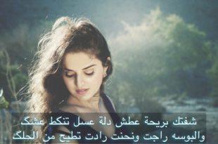 صور شعر رومانسي عراقي , شعر غزل ورومانسي عراقي