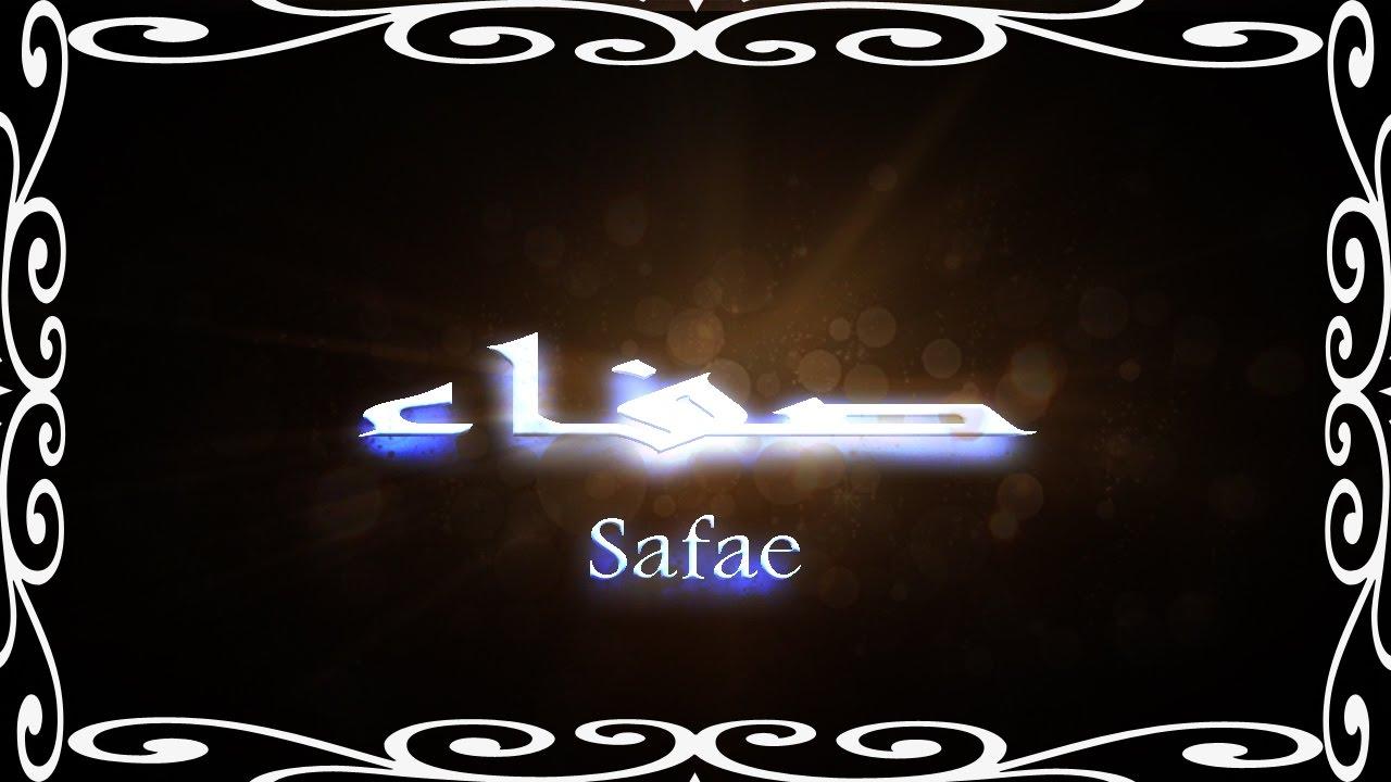 بالصور صور اسم صفاء , صفاء يا اجمل اسم في الكون 4391 6