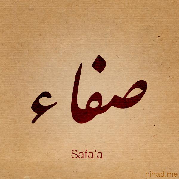بالصور صور اسم صفاء , صفاء يا اجمل اسم في الكون 4391 7