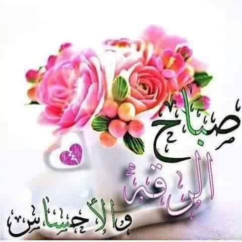 بالصور صور صباح الخير حبيبي , اجمل صباح رومانسي 4421 3
