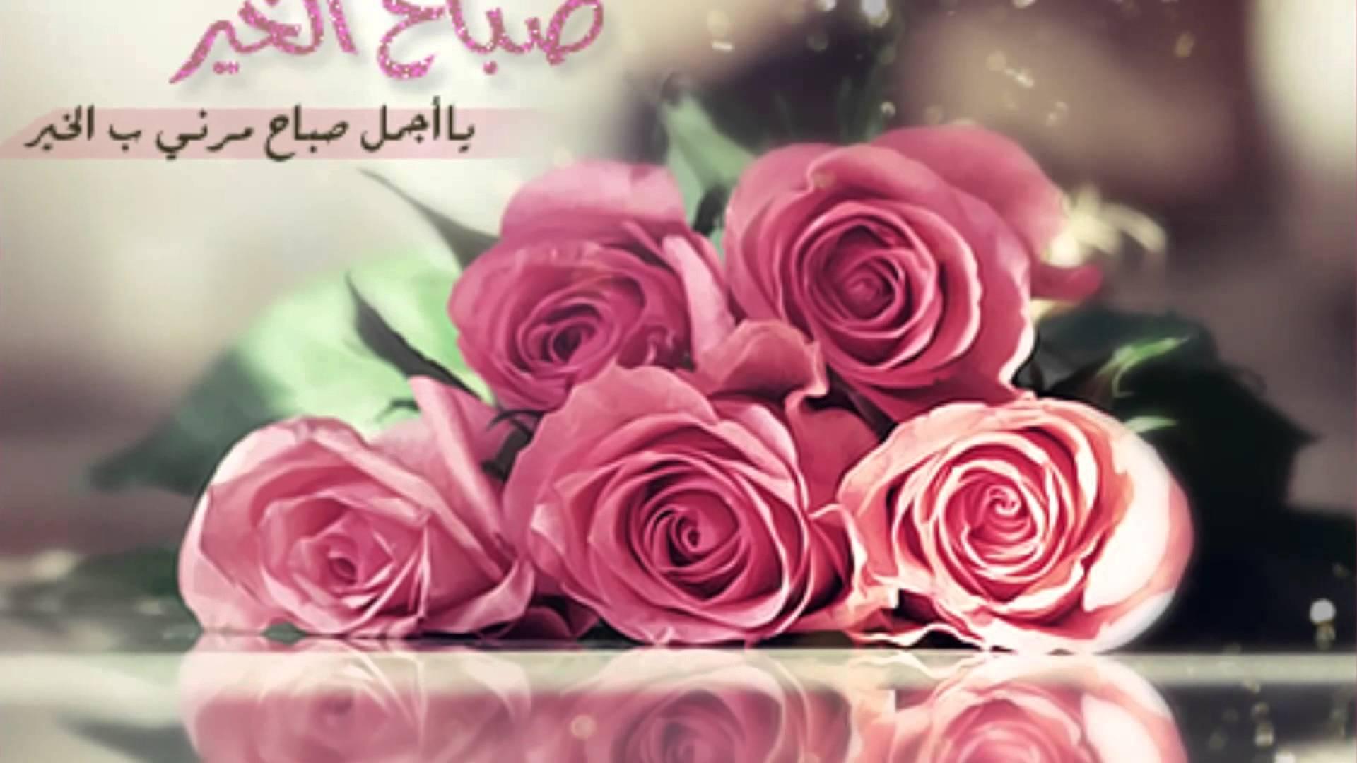 بالصور صور صباح الخير حبيبي , اجمل صباح رومانسي 4421 5