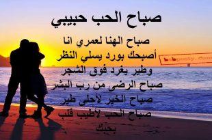 صور صور صباح الخير حبيبي , اجمل صباح رومانسي