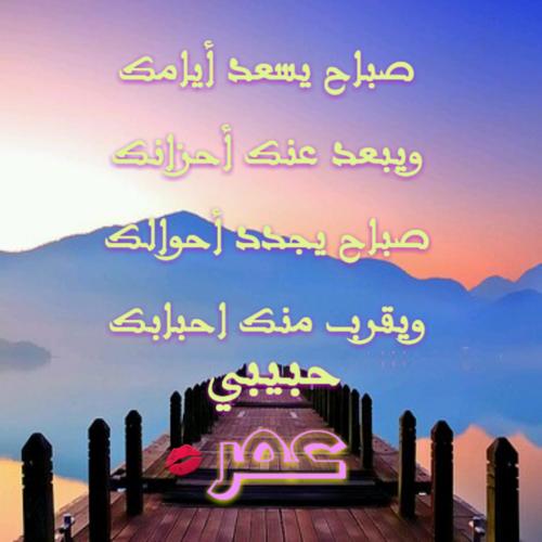 بالصور صور صباح الخير حبيبي , اجمل صباح رومانسي 4421