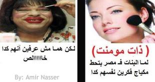 بالصور صور مضحكه للبنات , صور كوميدية عن البنات 4428 1 310x165