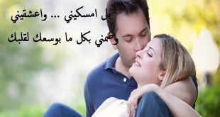 بالصور كلام جميل للحبيب , كلمات غزل وحب لاجمل حبيب 4443 10 310x165