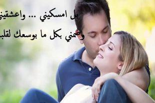 بالصور كلام جميل للحبيب , كلمات غزل وحب لاجمل حبيب 4443 10 310x205
