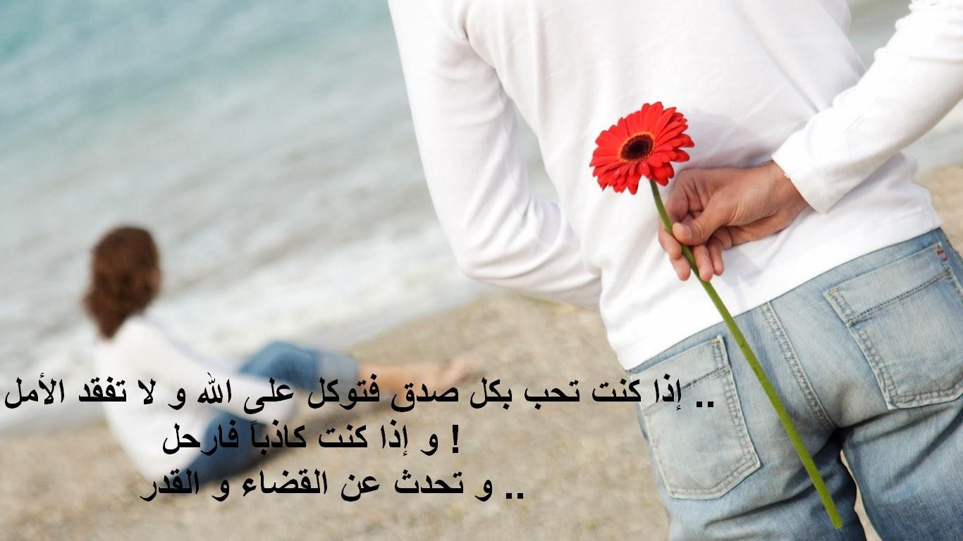 بالصور كلام جميل للحبيب , كلمات غزل وحب لاجمل حبيب 4443 2