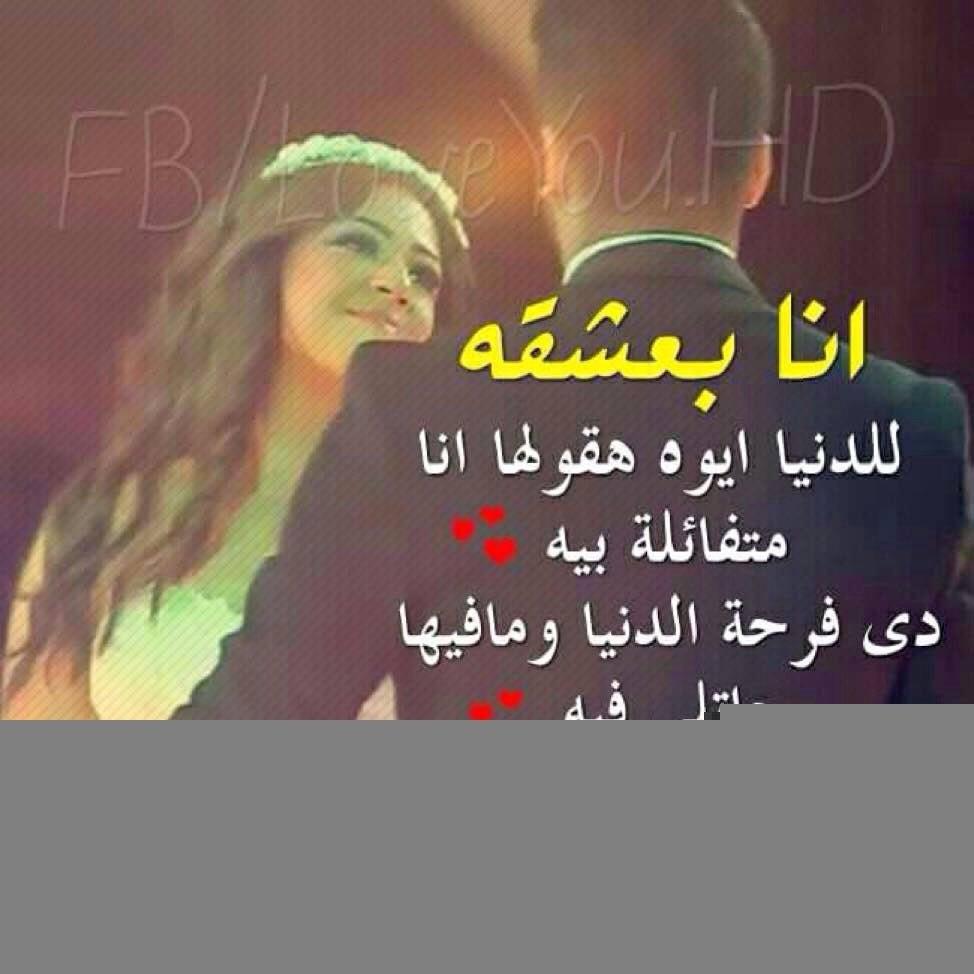 بالصور كلام جميل للحبيب , كلمات غزل وحب لاجمل حبيب 4443 6