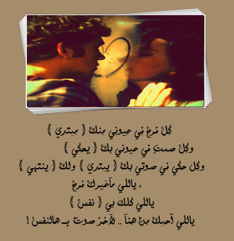 بالصور كلام جميل للحبيب , كلمات غزل وحب لاجمل حبيب 4443 7