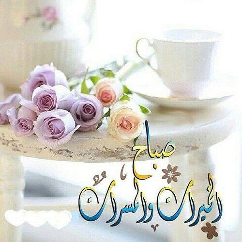 صور صباح الجمال , اجمل وافضل الرسائل الصباحية