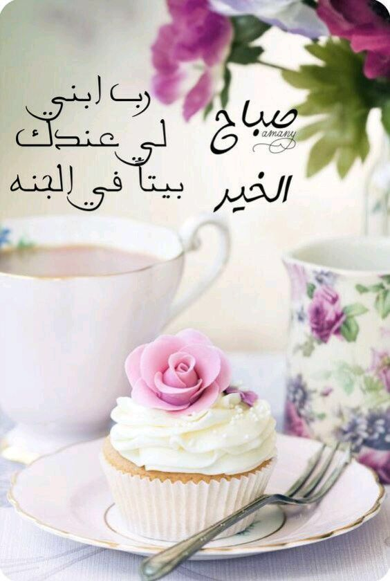 بالصور صباح الجمال , اجمل وافضل الرسائل الصباحية 4448 3