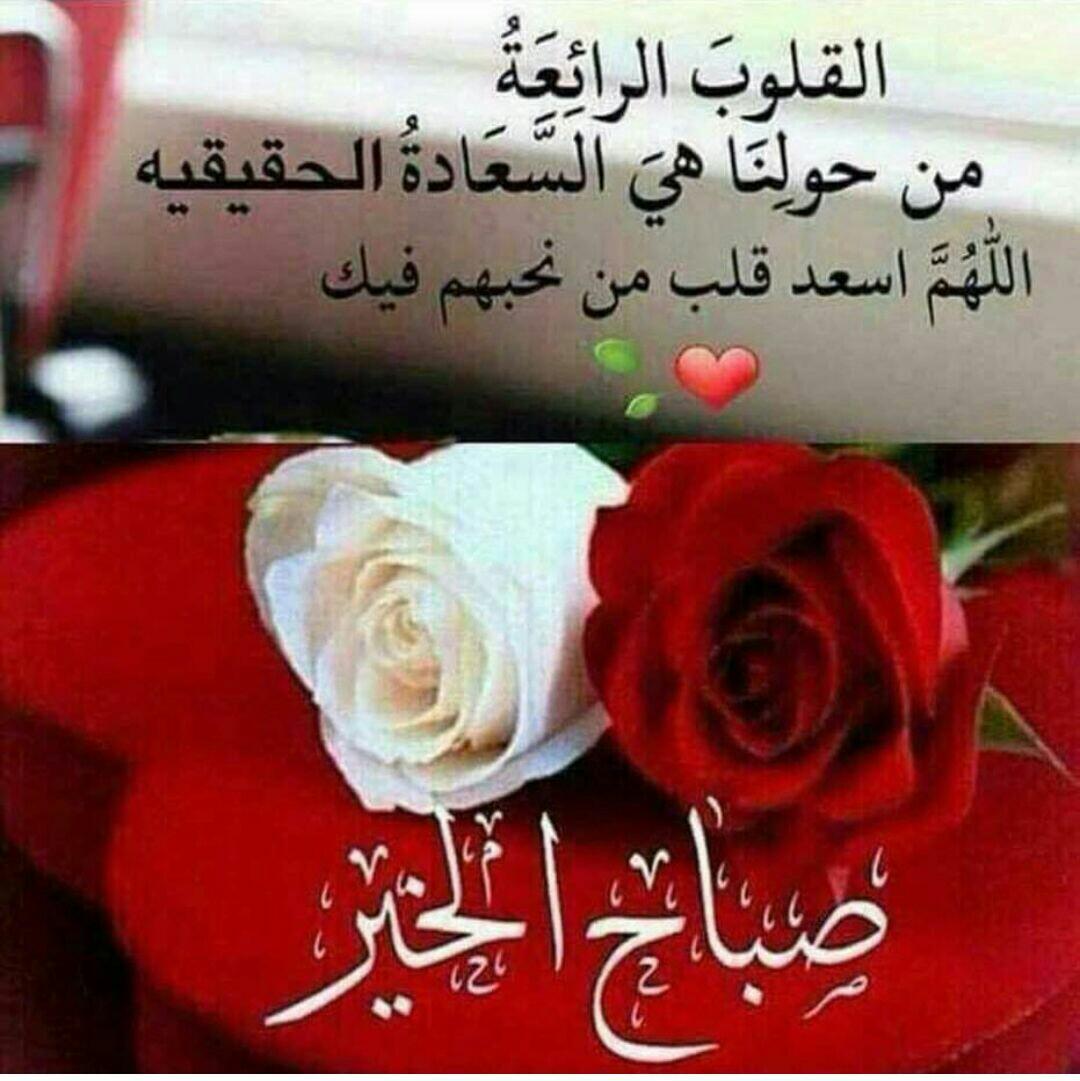 بالصور صباح الجمال , اجمل وافضل الرسائل الصباحية 4448 5
