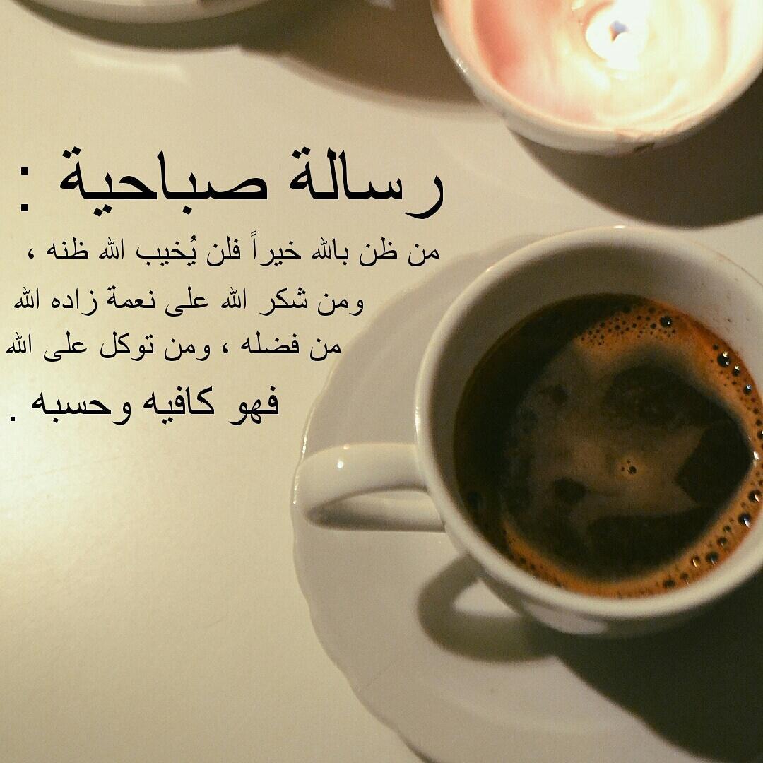 بالصور صباح الجمال , اجمل وافضل الرسائل الصباحية 4448 6