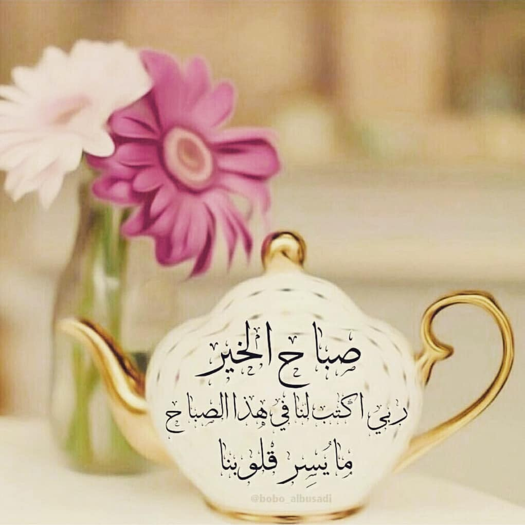 بالصور صباح الجمال , اجمل وافضل الرسائل الصباحية 4448 8