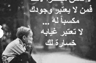صور كلمات وداع حزينه , صور حزينة عن الفراق والوداع