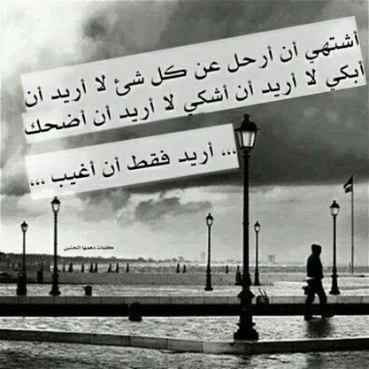 بالصور كلمات وداع حزينه , صور حزينة عن الفراق والوداع 4525 2