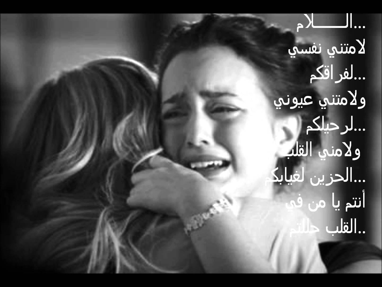 بالصور كلمات وداع حزينه , صور حزينة عن الفراق والوداع 4525 3