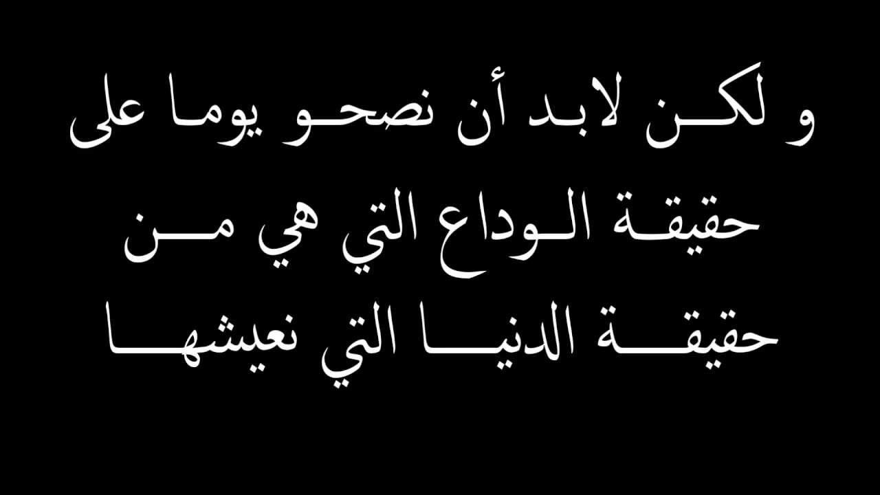 بالصور كلمات وداع حزينه , صور حزينة عن الفراق والوداع 4525 9